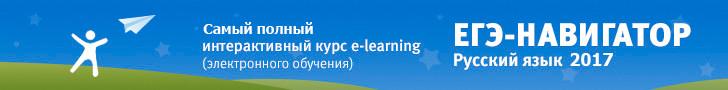 ЕГЭ-навигатор. Новейший самый полный интерактивный курс <em>предложение</em> e-learning
